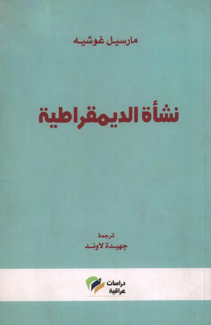 صورة كتاب نشأة الديمقراطية – مارسيل غوشيه