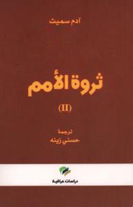 تحميل كتاب كتاب ثروة الأمم (الجزء الثاني) - آدم سميث لـِ: آدم سميث