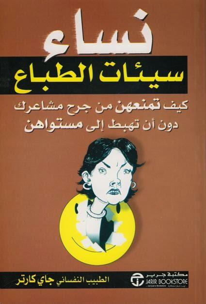 صورة كتاب نساء سيئات الطباع – جاي كارتر