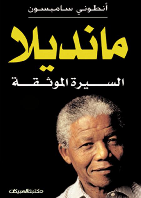 صورة كتاب نيلسون مانديلا (السيرة الموثقة) – أنطوني سامبسون