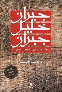 تحميل كتاب كتاب المؤلفات الإنكليزية الكاملة معربة - جبران خليل جبران لـِ: جبران خليل جبران
