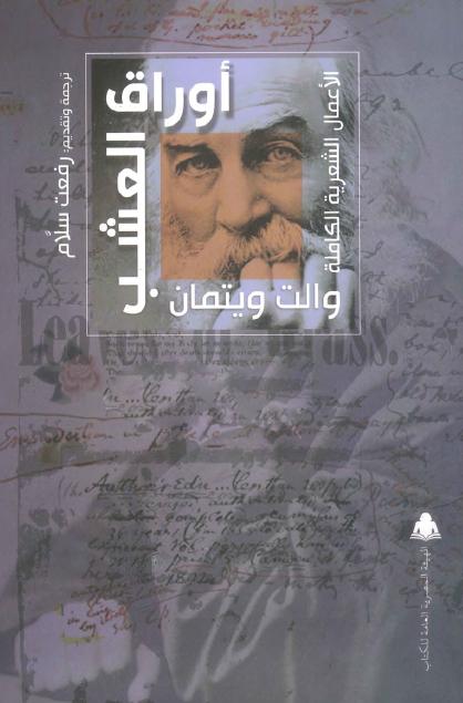 صورة كتاب الأعمال الشعرية الكاملة (أوراق العشب) – والت ويتمان
