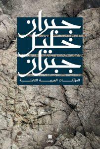 تحميل كتاب كتاب المؤلفات العربية الكاملة - جبران خليل جبران لـِ: جبران خليل جبران