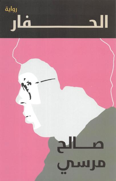 صورة رواية الحفار – صالح مرسي