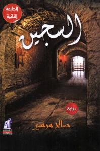 تحميل كتاب رواية السجين - صالح مرسي لـِ: صالح مرسي