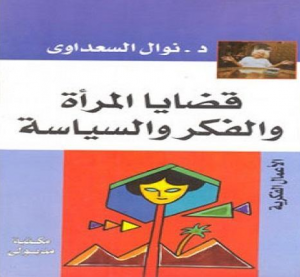 تحميل كتاب كتاب قضايا المرأة والفكر والسياسة - نوال السعداوي لـِ: نوال السعداوي