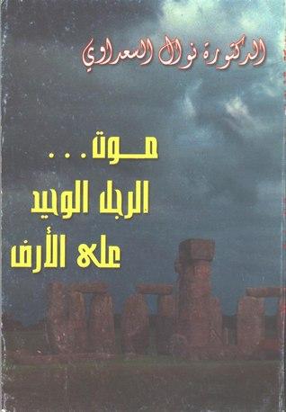 صورة رواية موت الرجل الوحيد على الأرض – نوال السعداوي