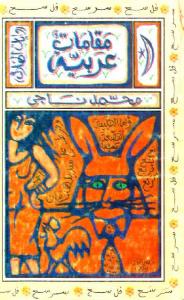 تحميل كتاب رواية مقامات عربية - محمد ناجي لـِ: محمد ناجي
