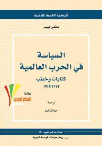 تحميل كتاب كتاب السياسة في الحرب العالمية (كتابات وخطب 1918-1914) - ماكس فيبر لـِ: ماكس فيبر