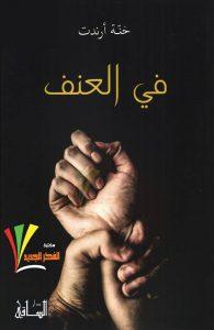 تحميل كتاب كتاب في العنف - حنة أرندت لـِ: حنة أرندت