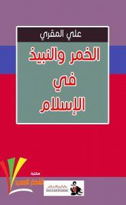 تحميل كتاب كتاب الخمر والنبيذ في الإسلام - علي المقري لـِ: علي المقري