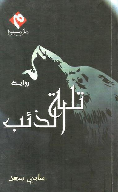 صورة رواية تلة الذئب – سامي سعد