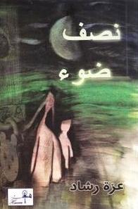 صورة كتاب نصف ضوء – عزة رشاد