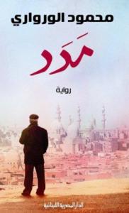تحميل كتاب رواية مدد - محمود الورواري لـِ: محمود الورواري