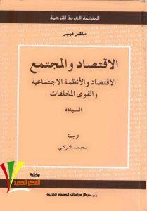 تحميل كتاب كتاب السيادة (الاقتصاد والمجتمع) - ماكس فيبر لـِ: ماكس فيبر