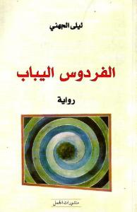 تحميل كتاب رواية الفردوس اليباب - ليلى الجهني لـِ: ليلى الجهني