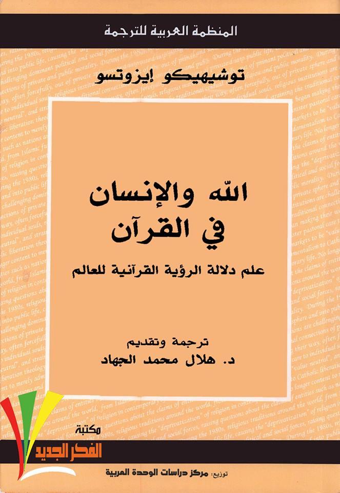 صورة كتاب الله والإنسان في القرآن – توشيهيكو إيزوتسو