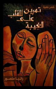تحميل كتاب كتاب تمرين للقلب على الغيبة - رانيا منصور لـِ: رانيا منصور