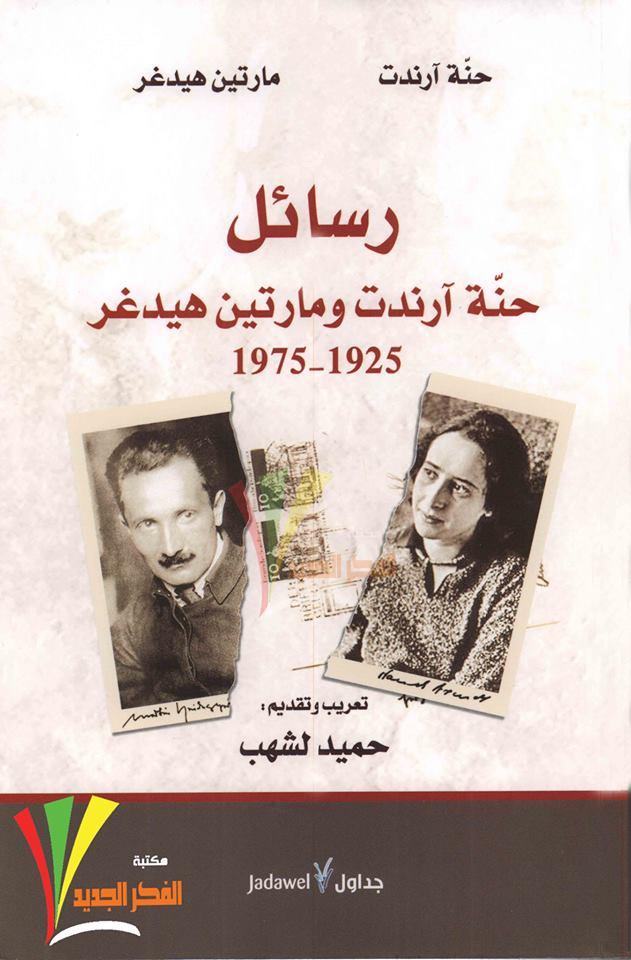 صورة كتاب رسائل حنة آرندت ومارتين هيدغر (1925-1975) – حنة آرندت ومارتن هيدغر