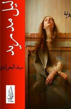 Photo of رواية ليل مدريد – سيد البحراوي