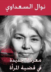 تحميل كتاب كتاب معركة جديدة في قضية المرأة - نوال السعداوي لـِ: نوال السعداوي
