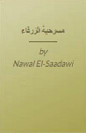 تحميل كتاب مسرحية الزرقاء - نوال السعداوي لـِ: نوال السعداوي
