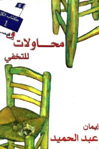 تحميل كتاب كتاب محاولات للتخفي - إيمان عبد الحميد للمؤلف: إيمان عبد الحميد