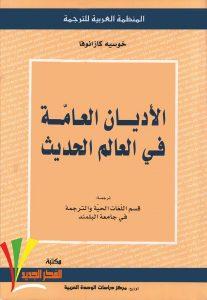 تحميل كتاب كتاب الأديان العامة في العالم الحديث - خوسيه كازانوفا لـِ: خوسيه كازانوفا