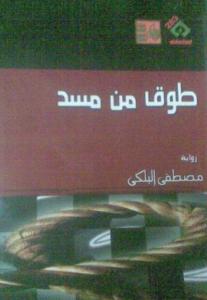 تحميل كتاب رواية طوق من مسد - مصطفى البلكي لـِ: مصطفى البلكي