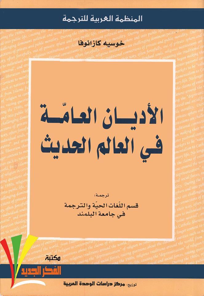 صورة كتاب الأديان العامة في العالم الحديث – خوسيه كازانوفا