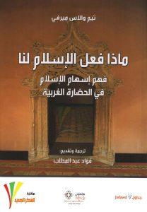تحميل كتاب كتاب ماذا فعل الإسلام لنا - تيم والاس ميرفي لـِ: تيم والاس ميرفي