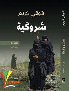 تحميل كتاب رواية شروكية - شوقي كريم لـِ: شوقي كريم