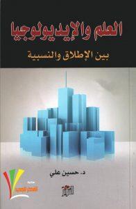 تحميل كتاب كتاب العلم والإيديولوجيا بين الإطلاق والنسبية - حسين علي لـِ: حسين علي