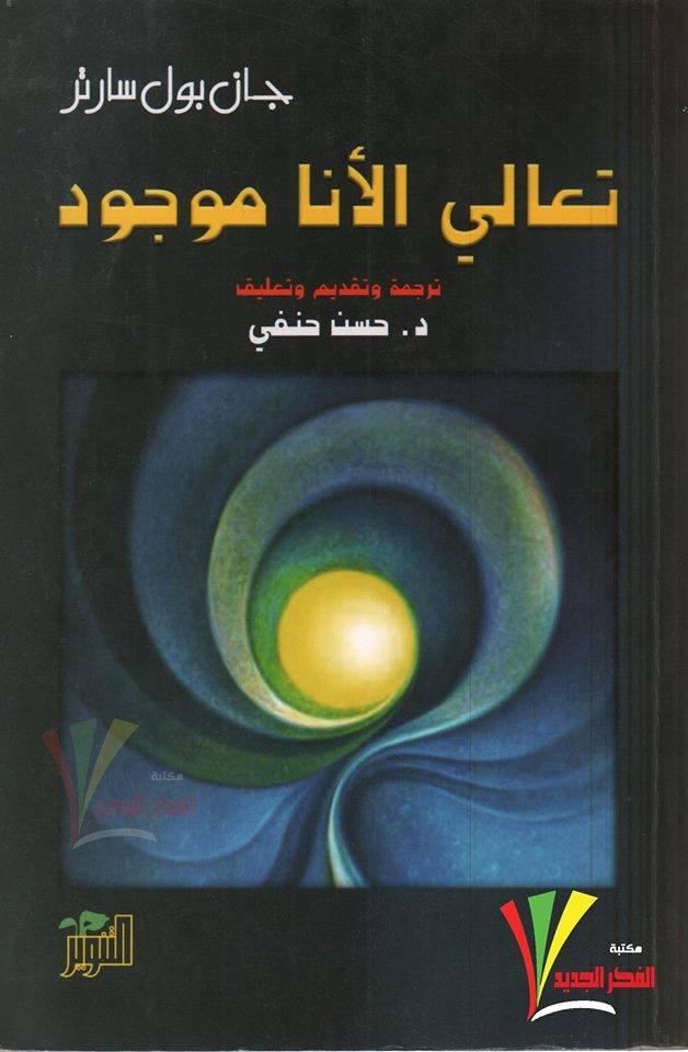 صورة كتاب تعالي الأنا موجود – جان بول سارتر