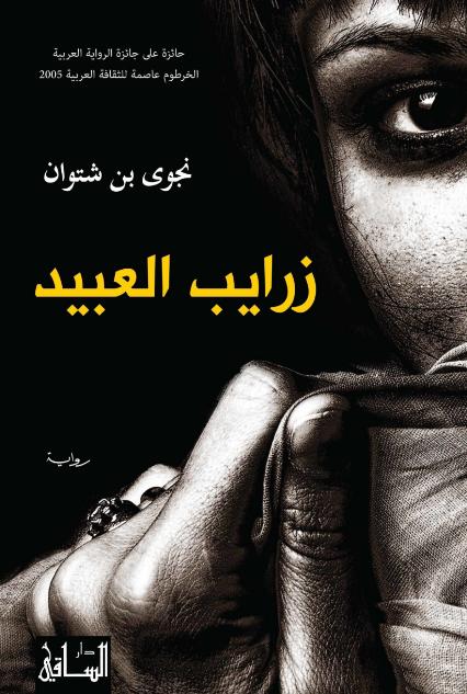 صورة رواية زرايب العبيد – نجوى بن شتوان