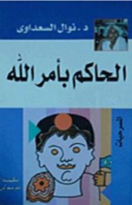 تحميل كتاب مسرحية الحاكم بأمر الله - نوال السعداوي لـِ: نوال السعداوي