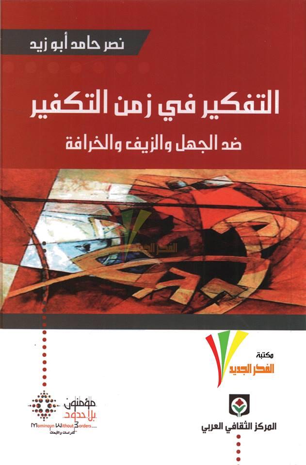 صورة كتاب التفكير في زمن التكفير (ضد الجهل والزيف والخرافة) – نصر حامد أبو زيد