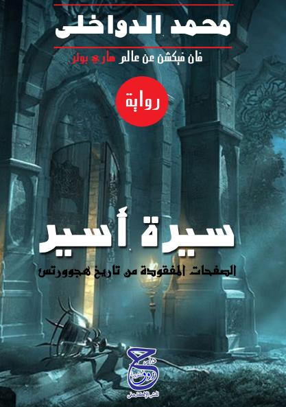 صورة رواية سيرة أسير – محمد الدواخلي