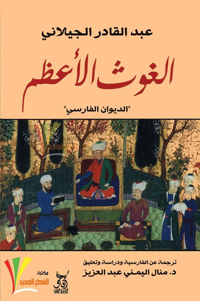 صورة كتاب الغوث الأعظم – عبد القادر الجيلاني