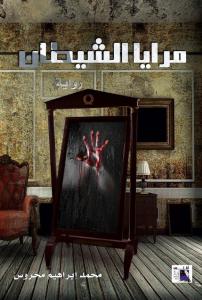 تحميل كتاب رواية مرايا الشيطان - محمد إبراهيم محروس لـِ: محمد إبراهيم محروس