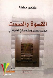 تحميل كتاب كتاب القسوة والصمت - كنعان مكية لـِ: كنعان مكية