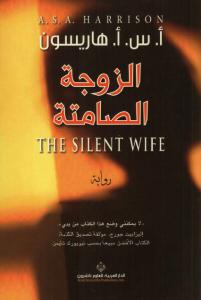 تحميل كتاب رواية الزوجة الصامتة - أ. س. أ. هاريسون لـِ: أ. س. أ. هاريسون