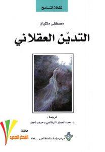تحميل كتاب كتاب التدين العقلاني - مصطفى ملكيان لـِ: مصطفى ملكيان