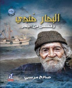 تحميل كتاب كتاب البحار مندي وقصص أخرى - صالح مرسي لـِ: صالح مرسي