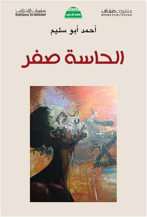 صورة رواية الحاسة صفر – أحمد أبو سليم