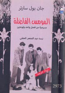 تحميل كتاب مسرحية المومس الفاضلة - جان بول سارتر لـِ: جان بول سارتر