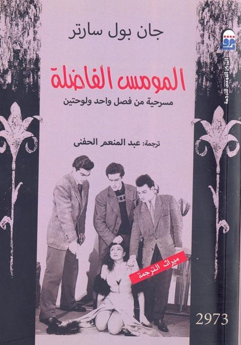 صورة مسرحية المومس الفاضلة – جان بول سارتر
