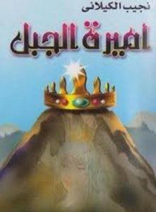 تحميل كتاب رواية أميرة الجبل - نجيب الكيلاني لـِ: نجيب الكيلاني