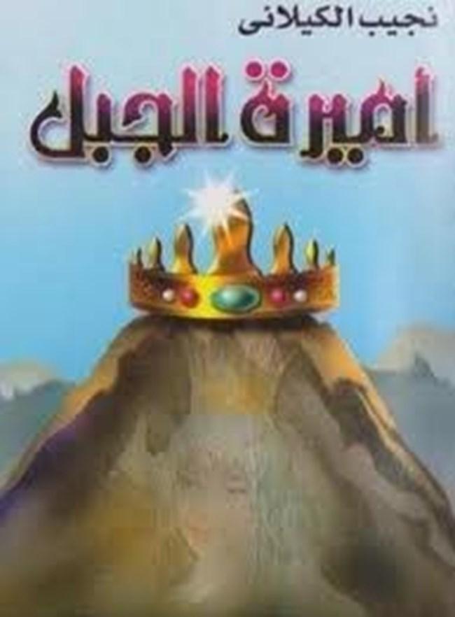 صورة رواية أميرة الجبل – نجيب الكيلاني