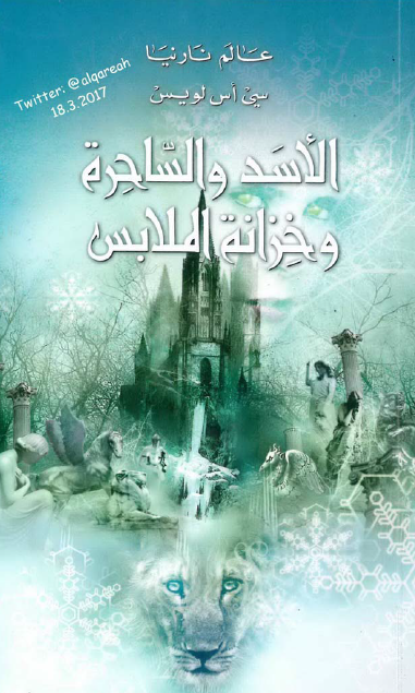 صورة رواية عالم نارنيا (2) الأسد والساحرة وخزانة الملابس – سي أس لويس